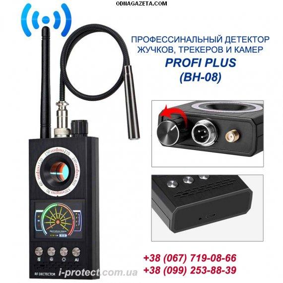 купить Profi plus Bh 08 предназначен кривой рог объявление 1
