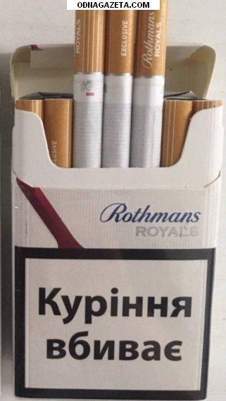 купить Продам оптом сигареты Rotmans royals кривой рог объявление 1