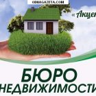 купить Бюро Недвижимости «Акцент» предоставляет услуги: Консультации  кривой рог объявление