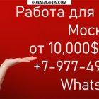купить Элитное Московское агентство, проверенное временем и  кривой рог объявление