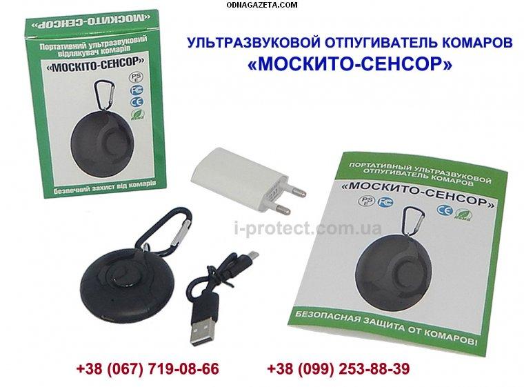 купить Отпугиватель комаров Москито-сенсор - надежное кривой рог объявление 1