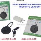 купить Отпугиватель комаров Москито-сенсор - надежное и  кривой рог объявление