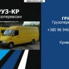 купить Транспортная компания (Груз-Кр) предлагает услуги по  кривой рог объявление