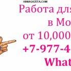 купить Работа для девушек в Москве.   кривой рог объявление