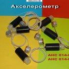 купить Акселерометры низкочастотные пьезоэлектрические марки Анс 014-04.  кривой рог объявление