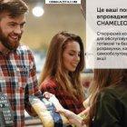 купить Chameleon Pos допомагає магазинам бути сучасними  кривой рог объявление