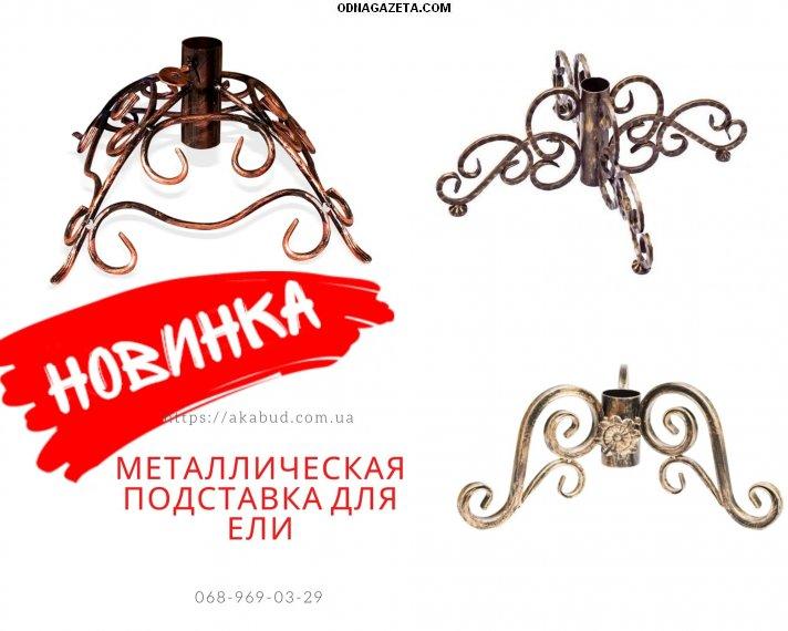 купить Подставка для елки, кованые елочные кривой рог объявление 1