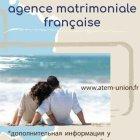 купить Официальное французское брачное агентство, не посредник.  кривой рог объявление