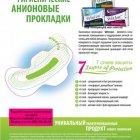 купить Анионовые прокладки Anion с защитными бортиками  кривой рог объявление 3