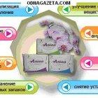 купить Анионовые прокладки Anion с защитными бортиками  кривой рог объявление 2