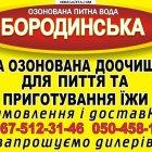 купить Питьевая доочищенная вода Бородинская. Доставка по  кривой рог объявление