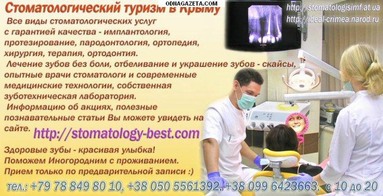 купить Имплантация, протезирование, ортодонтия, коронки, реставрация, кривой рог объявление 1