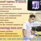купить Имплантация, протезирование, ортодонтия, коронки, реставрация, отбеливание,  кривой рог объявление