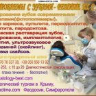 купить Имплантация, протезирование, ортодонтия, коронки, реставрация, отбеливание,  кривой рог объявление 8