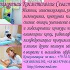 купить Подарочные сертификаты на косметологию, Симферополь, Севастополь.  кривой рог объявление