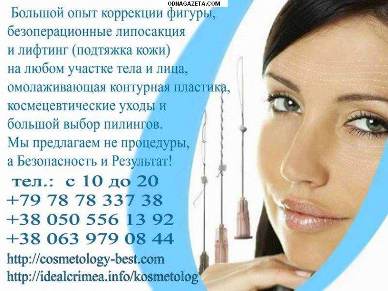 купить Подарочные сертификаты на косметологию, Симферополь, кривой рог объявление 1