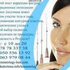 купить Подарочные сертификаты на косметологию, Симферополь, Севастополь.  кривой рог объявление 7