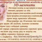 купить Подарочные сертификаты на косметологию, Симферополь, Севастополь.  кривой рог объявление 1