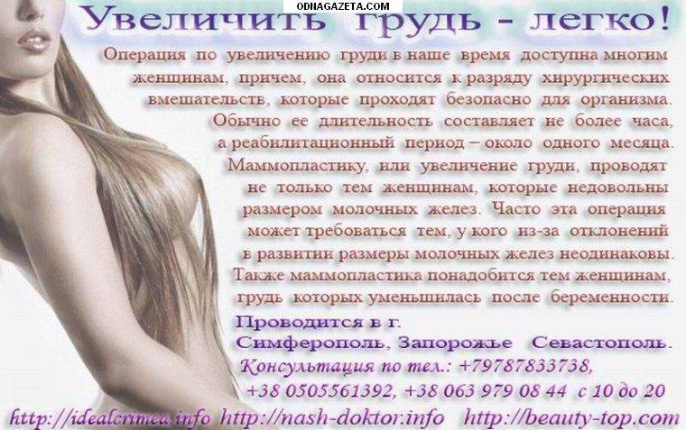 купить Cтaть обладательницей красивого бюста - кривой рог объявление 1