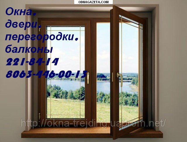 купить Качественные окна киев, окна киев, кривой рог объявление 1