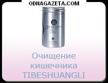 купить Очищ. организма Tibeshangli - трава кривой рог объявление 1