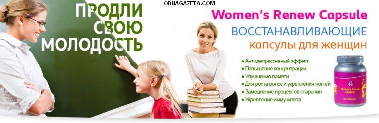 купить Восст. капсулы для женщин Women's кривой рог объявление 1