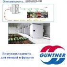 купить Воздухоохладители специальные для Овощей И Фруктов  кривой рог объявление