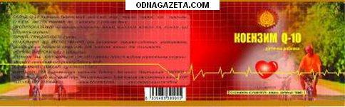 купить Коэнзим Q10 (Tibemed): играет важную кривой рог объявление 1