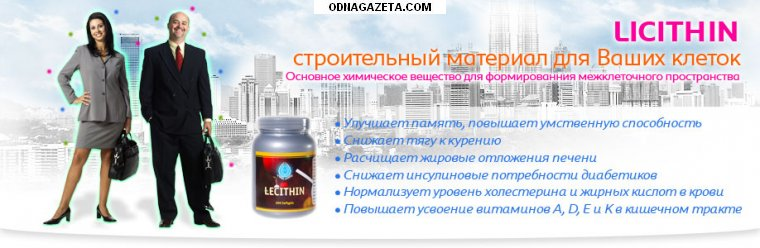 купить Лецитин-улучш. память; сниж. тягу к кривой рог объявление 1