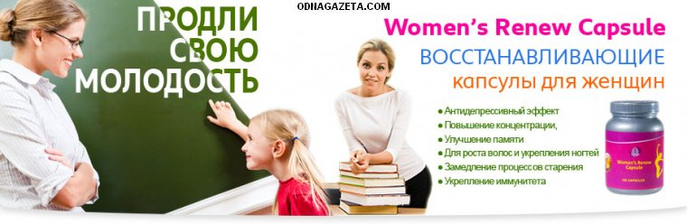 купить Восст. капсулы для женщ. Women's кривой рог объявление 1