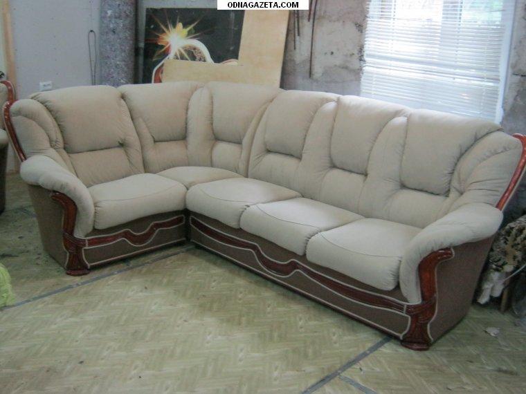 купить Вам надоела ваша старая мебель? кривой рог объявление 1