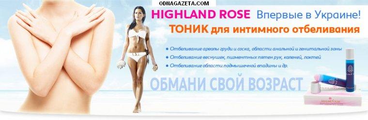 купить Тоник Highland Rose интимное отбеливание кривой рог объявление 1
