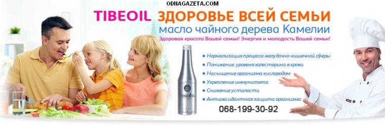 купить Tibeoil-масло чайного дерева Камелии от кривой рог объявление 1