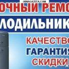 купить Ремонт холодильников всех марок и возрастов,  кривой рог объявление