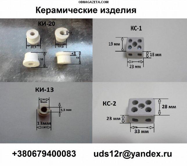 купить Керамические изоляторы колодки соединительные втулка кривой рог объявление 1