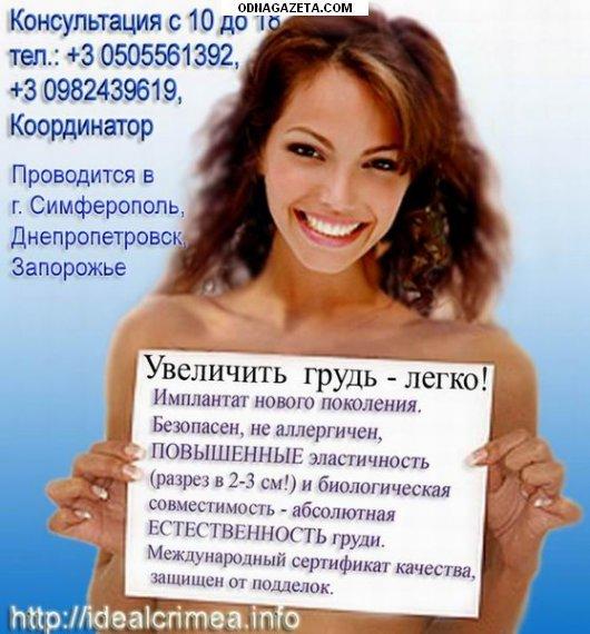 купить Пластика лица: Smas - лифтинг, кривой рог объявление 1
