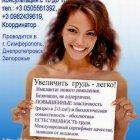 купить Пластика лица: Smas - лифтинг, ринопластика,  кривой рог объявление 1