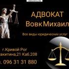 купить Адвоката. Юридическая консультация Представление интересов, подготовка  кривой рог объявление
