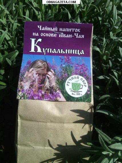 купить Иван-Чай в ассортименте 100 грамм-37грн кривой рог объявление 1