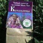 купить Иван-Чай в ассортименте 100 грамм-37грн Иван-чай  кривой рог объявление 14