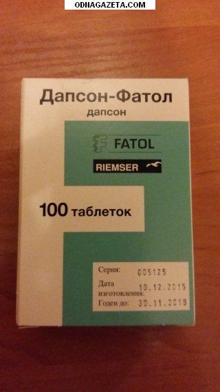 купить Дапсон-Фатол  Лепра (болезнь Гансена), кривой рог объявление 1