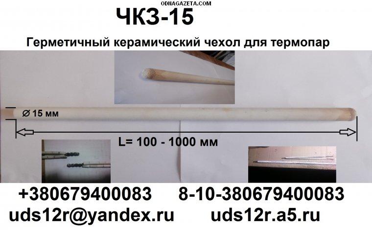 купить Керамический чехол для термопар, Чкз-15 кривой рог объявление 1