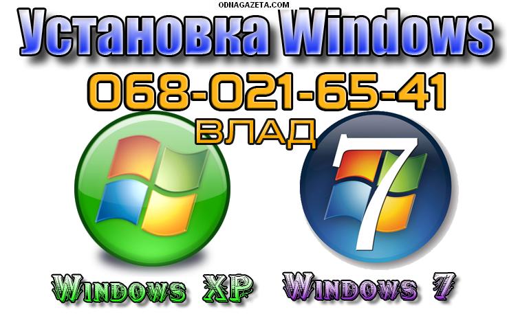 купить Установка Windows Xp/Windows 7 в кривой рог объявление 1