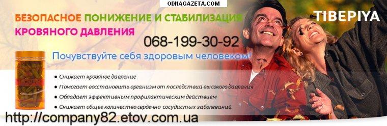 купить Стабилизация кровяного давления Tibepiya, 100 кривой рог объявление 1