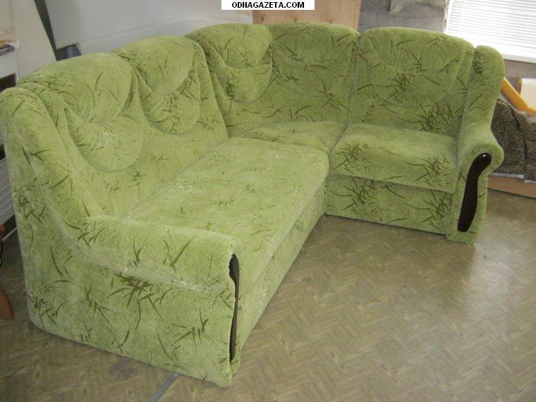 купить перетяжка ремонт мягкой мебели полное кривой рог объявление 1