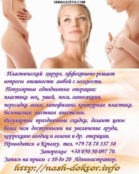 купить Клиника пластической хирургии Симферополь, Севастополь, кривой рог объявление 1
