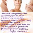 купить Клиника пластической хирургии Симферополь, Севастополь, Запорожье  кривой рог объявление