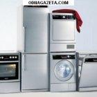 купить Предлагаем услуги по ремонту холодильников, стиральных  кривой рог объявление