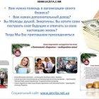 купить •Вам нужна помощь в организации своего  кривой рог объявление 9