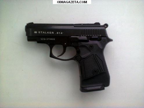 купить Стартовый пистолет Stalker-914 Калибр: 9 кривой рог объявление 1